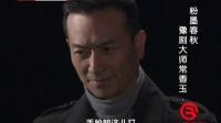 粉墨春秋 豫剧大师常香玉 160810