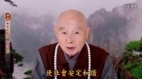 001 净空法师  為什麼要學習中華傳統文化——學而時習之,不亦說乎——日本東京首次傳統文化公益