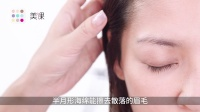 【美课】你一定需要这样的眉妆