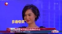 """娱乐星天地20160812角色岂能复刻?唐嫣版""""紫霞仙子""""新鲜出炉 高清"""