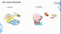 """""""宝宝心里苦""""感冒发烧,那是因为宝宝需要增加免疫力-李老师健康讲"""