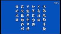 018 定弘法師 西方发愿文会释 01