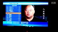 138度卫星电视