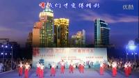 泉州市2016年广场舞锦标赛季军《活力无限》(热舞)--永春县文体新局艺炫舞蹈团