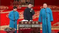2012年元宵节德云社郭德纲开箱演出超长版_标清
