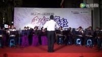 管乐合奏《分列式进行曲》《铁甲衣》(衢州市中老年人才艺大赛)