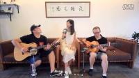 【郝浩涵梦工厂】吉他弹唱 万水千山总是情(李盈盈、雷震)