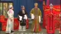 河北梆子 东汉演义之王莽赶刘秀 刘秀招亲 下
