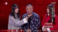 笑傲江湖第3季 SNH48萌妹子开说相声 新五官争功玩坏郭德纲