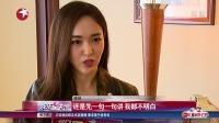 """娱乐星天地20160815唐嫣忆出道:我也经历过""""换角风波"""" 高清"""