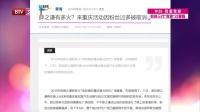 每日文娱播报20160815薛之谦开启吐槽模式? 高清