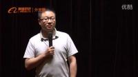 外贸基友团王磊《团队配合在外贸中的应用》