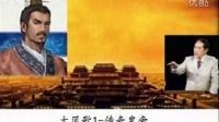 王立群读《史记》大风歌1-传奇皇帝