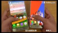 机皇三星Galaxy S7和C7测评:S7运行速度被吊打C7
