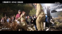 """《我的戰争》曝 """"王珞丹的戰争""""特輯 王珞丹重塑巾帼英雄"""