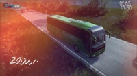 德国长途客车模拟宣传片