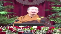2013新春开示《什么是佛法 佛教 佛学 学佛》圣凯法师 宣讲
