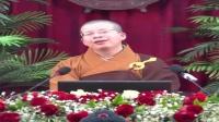 2013新春开示《佛教思想的核心与特质》圣凯法师 宣讲