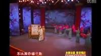 涉县平调落子剧团的精粹 2013年涉县电视台春节晚会 戏曲节目