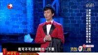 笑傲江湖第一季20140323第二期