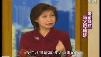 婚前导航-第04集  李长安冯志梅夫妇婚姻家庭生活讲道集