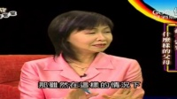 亲子关系-第01集  李长安冯志梅夫妇婚姻家庭生活讲道集