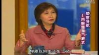 婚前导航-第08集  李长安冯志梅夫妇婚姻家庭生活讲道集