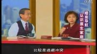 婚前导航-第03集  李长安冯志梅夫妇婚姻家庭生活讲道集