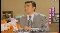 婚前导航-第02集  李长安冯志梅夫妇婚姻家庭生活讲道集