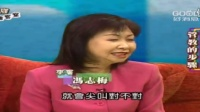 亲子关系-第08集  李长安冯志梅夫妇婚姻家庭生活讲道集