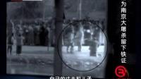 他为南京大屠杀留下铁证 160817