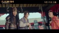 """《大话西游3》曝搞笑片段  唐三藏""""啰嗦""""体质遭嫌弃"""
