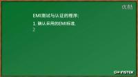 电磁兼容方案:秒懂EMC、EMI与EMS!by 固纬电子