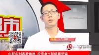 【金融防骗宝典】中跃华创卷款跑路 投资者为何频频受骗?