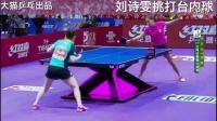 【第1集】业余学乒乓之挑打技术