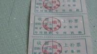2011年5月黑龙江双鸭山矿山铁路之旅(二)