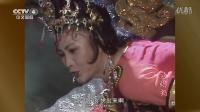 86版西游记超清17(CCTV4HD)