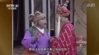 86版西游记超清20(CCTV4HD)