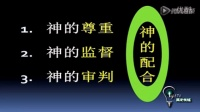 婚姻讲道5  林海鹏牧师