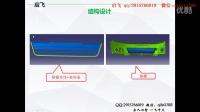 启飞汽车内外饰保险杠设计产品设计catia曲面技巧使用