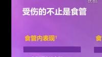 中1区-镇江市第三人民医院-刘琰-胃食管反流病患教