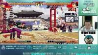 拳皇KOF97 斗鱼熊猫 4v4组队赛  2016-08-22