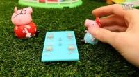 粉红猪小妹 玩具测评 小猪佩奇 野餐车 猪爸爸