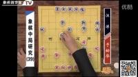 象棋中局研究(39) 于幼華 vs 汪洋