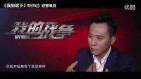 《我的战争》曝极寒特辑 刘烨、杨祐宁冻麻木