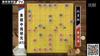 象棋中局研究(41) 曹岩磊 vs 孫勇征