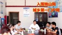 贵州汇特通电子商务有限公司独山县第一次电商培训会