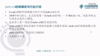 Android课程概述  第1章1什么是Android
