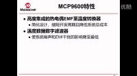MCP9600热电偶EMF至温度转换器