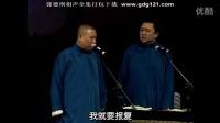 郭德綱于謙 2013最新相聲 《夢中婚》